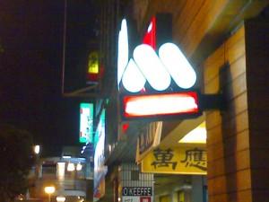 Mo's Burger